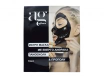 Ag Pharm Black Mask 10ml